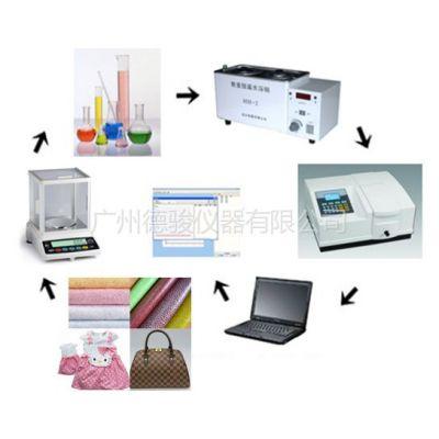 供应皮革甲醛检测设备(分光光度法)、皮革甲醛检测仪器、皮革甲醛测试系统