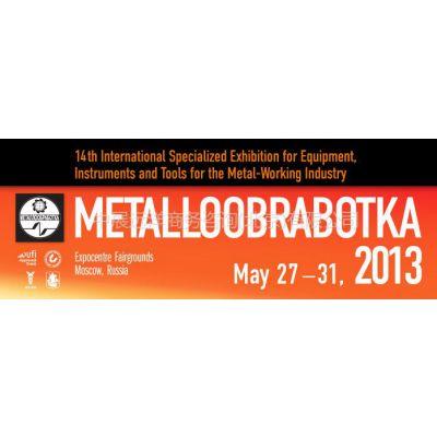 供应2013年第14届俄罗斯国际专业金属加工设备与机床展