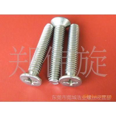 供应高质量螺丝 不锈钢螺丝(螺栓).紧固件标准螺丝钉(图)