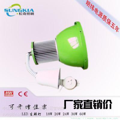 供应水果灯30W50W蔬菜灯超市商场专用led节能灯
