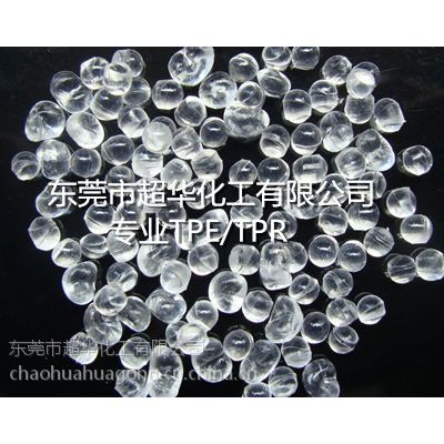 食品级TPE/TPR透明颗粒0度5度10度15度20度