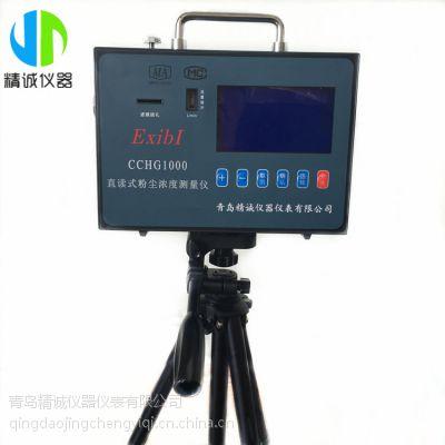 精诚CCHG1000矿用粉尘仪 防爆直读式粉尘浓度测试仪