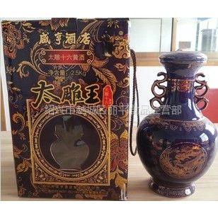 供应绍兴黄酒 蓝瓷太雕王 太雕十六 2.5L*2 18957511186