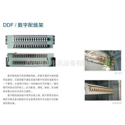 供应ODF光纤配线架 DDF数字配线架 MDF总配线架 110电话语音配线架