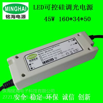 led恒压驱动电源45W LED可控硅调光电源 DC12V和24V可调光驱动电源
