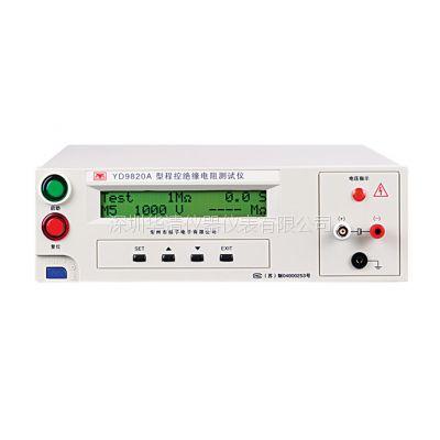 YD9820A扬子YD9820A 程控绝缘电阻测量仪