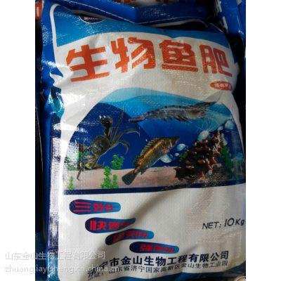 供应金山水产养殖鱼虾蟹专用生物鱼肥