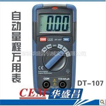 供应CEM华盛昌 DT-107 自动量程数字万用表 小巧迷你型 双注塑高安全
