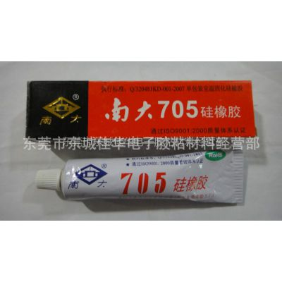 供应南大705硅橡胶(图)