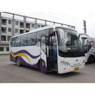 供应北京大客车旅游大巴车商务车和单位班车租赁服务优惠价在北京海洋通达汽车租赁公司