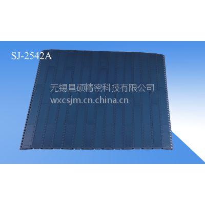 供应无锡昌硕塑料网带2542A平板网带