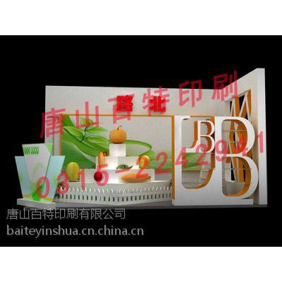 唐山市农产品展示交易会