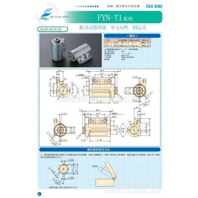 供应FYN-T1摇动式缓冲器单方向性固定式日本FUJI SEIKI旋转型缓冲器