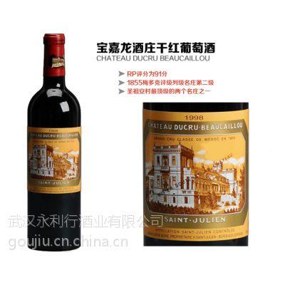 供应超二级庄宝嘉龙,武汉宝嘉龙价格,武汉宝嘉龙红酒批发
