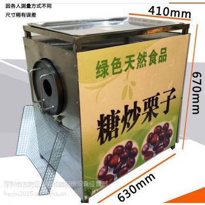 小型炒货机/电瓶炒货机/全自动炒货机/炒板栗机
