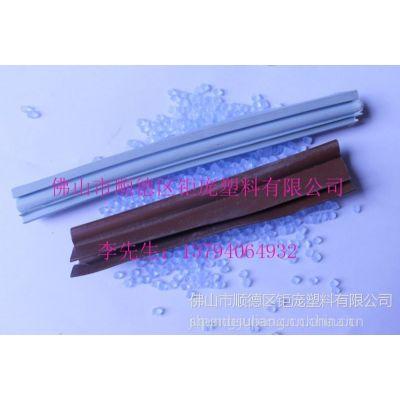 供应供应PVC食品级粒子、PVC透明颗粒、PVC胶粒