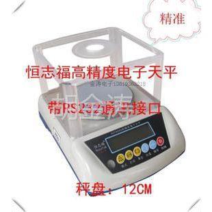 供应恒志福3Kg/0.01g电子天平电子称克重秤天平称3000g/0.01g带RS232