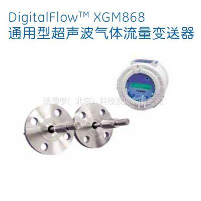 供应美国GE XGM868通用型超声波气体流量变送器-低价、现货、促销、进口