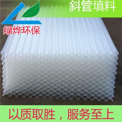 绿烨供应六角斜管填料/水处理斜管35/价格优惠