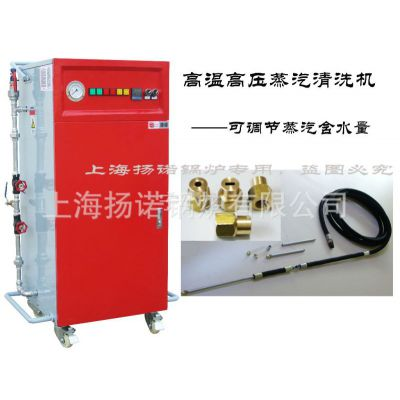 供应24KW高温高压电蒸汽工业清洗机 上海蒸汽锅炉