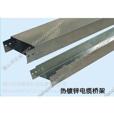 供应广东佛山华星威槽式电缆桥架供应商