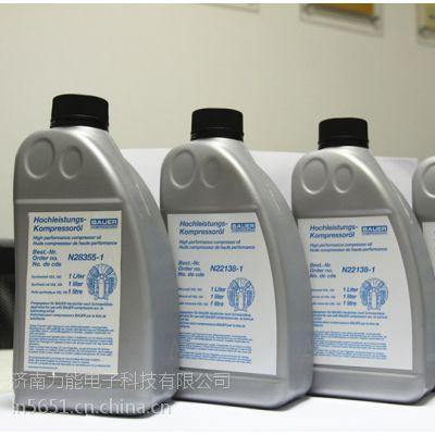 BAUER进口空气压缩机专用润滑油N28355-1