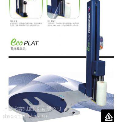 robopac意大利转盘式缠绕机PLAT裹膜包装机尺寸规格