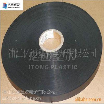 上海皮料、亿通塑胶电子、ABS黑色皮料厂