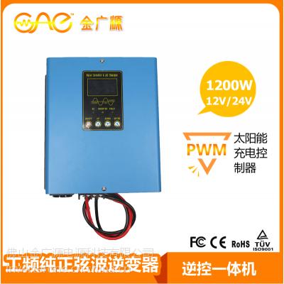 HSI 工频纯正弦一体机 内置PWM太阳能充电控制器 1200W