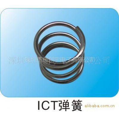 供应ICT轴承弹簧、保护板弹簧