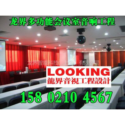 供应上海会议室音响设计方案、会议室音响系统设备安装有限公司