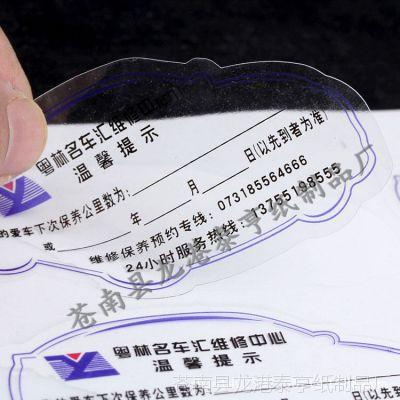 哑银不干胶 透明贴纸不干胶 烫金标签广告贴纸定做反光膜车贴定做