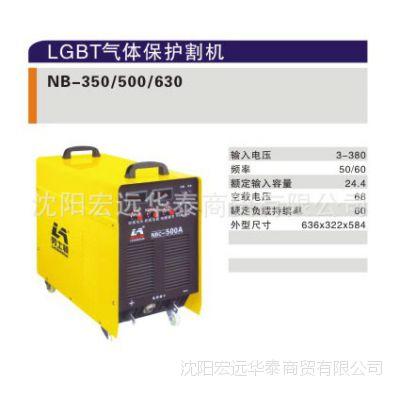 厂家直销 长期供应 上海劳士顿焊机 LGBT气体保护割机  质优价廉