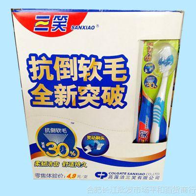牙刷批发 三笑牙刷2318 卓越灵动 (盒装/30支)抗倒软毛