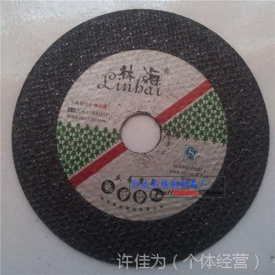 100*1 林海金属不锈钢砂轮切割片磨片 厂家直销 买十送一