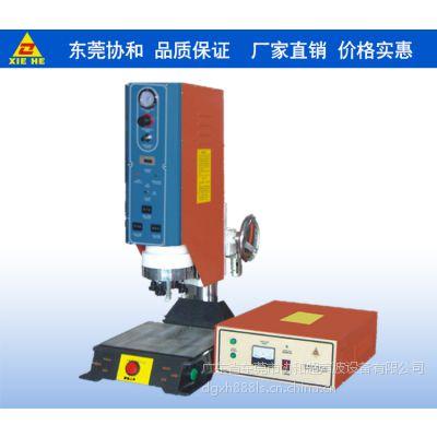 供应超声波厂家供应玩具专用20K超声波塑料焊接机器