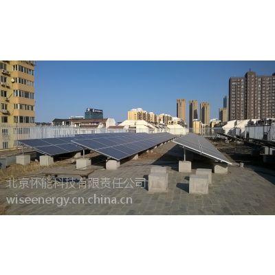 北京怀能太阳能发电系统工商业厂房屋顶光伏电站200KW 平抑高峰电价 用电不花钱国家补贴20年