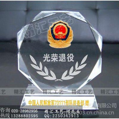 供应广州老兵退伍纪念品,广州光荣退伍纪念品,广州水晶退伍纪念品