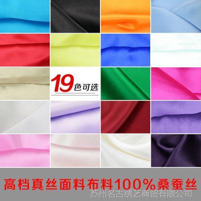 高档真丝面料布料100%桑蚕丝SILK纯色素绉缎丝绸 宽幅114cm 48色
