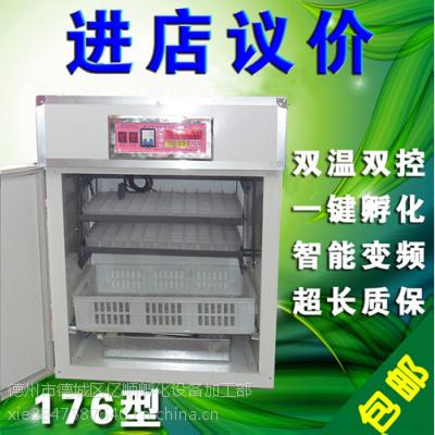 供应 亿顺YS-176枚全自动孵化机 孵化器 出雏机 鸽子孵化机 厂家限量促销 买一台赠一台