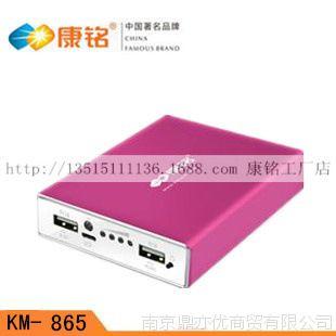 康铭移动电源 手机充电宝 KM-865多功能应急充电器10400毫安