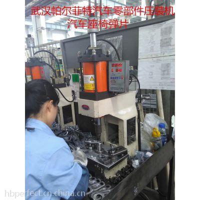 汽车零部件压装机,汽车座椅压装机,武汉帕尔菲特压装机ZY-3T,台式气动压装机,压装机,铆接机