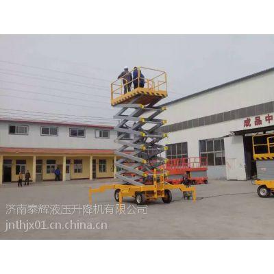 滨江升降机 手拉式升降机 移动剪叉式升降机