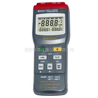 MS6507数字温度表MS6507价格现货