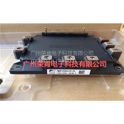 FUJI/富士通7MBP150RA120-05,全新上海永大日立电梯IPM驱动模块,富士模块
