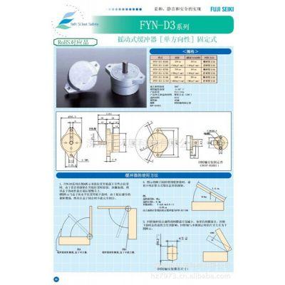 供应FYN-D3,FYT/FYN-D1 D2系列日本FUJI SEIKI旋转型摇动式缓冲器