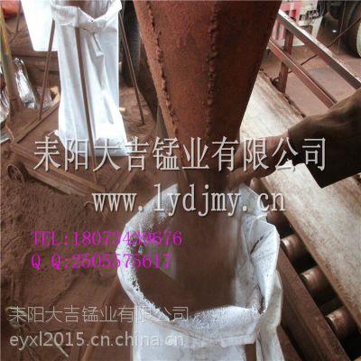 二氧化锰粉 锰矿粉 天然二氧化锰粉 生产厂家 30-75%含量供应