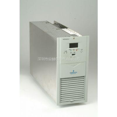 原装正品艾默生充电模块HD22020-3,HD22010-3充电模块