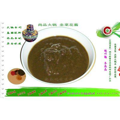 尚品京味涮羊肉 火锅麻酱【专用】韭菜花酱 热销产品 京味涮肉配料