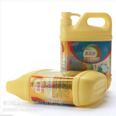 【家乐仕】佛山厂家提供 厨卫清洁剂 生姜洗洁精 餐具专用